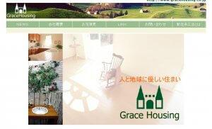 宇都宮市のキッチンリフォーム 株式会社グレイスハウジング