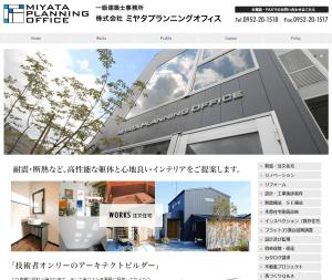 株式会社ミヤタプランニングオフィス
