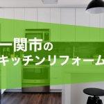 rifotti_ichinoseki