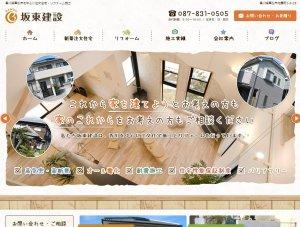香川県のキッチンリフォーム 坂東建設
