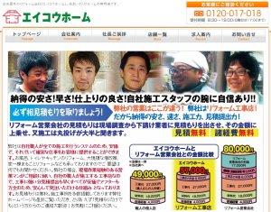 名古屋市のキッチンリフォーム エイコウホーム