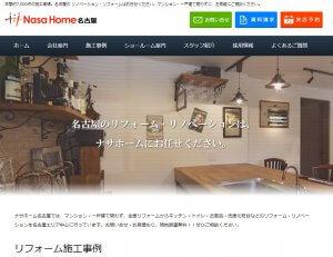 名古屋市のキッチンリフォーム ナサホーム