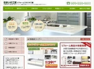 三重県津市のキッチンリフォーム リフォームスタジオ