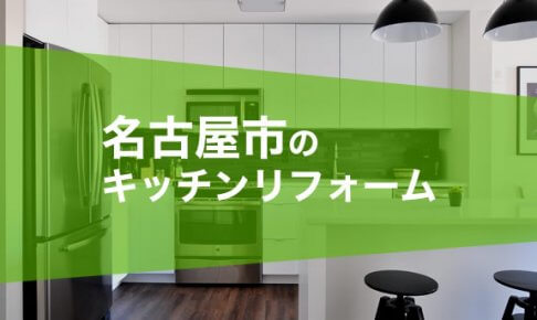 愛知県名古屋市のキッチンリフォーム