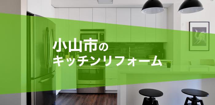 栃木県小山市のキッチンリフォーム