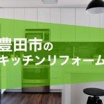 愛知県豊田市のキッチンリフォーム