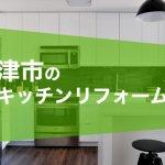 三重県津市のキッチンリフォーム