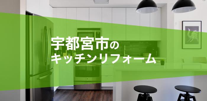 栃木県宇都宮市のキッチンリフォーム