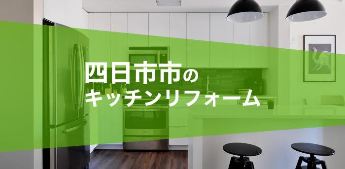 三重県四日市市のキッチンリフォーム