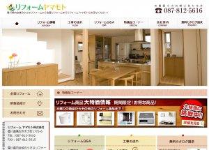香川県のキッチンリフォーム リフォームヤマモト