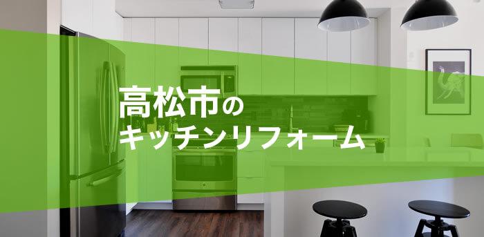 香川県高松市のキッチンリフォーム業者
