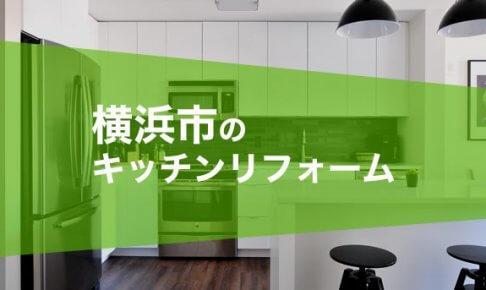 横浜市のキッチンリフォーム