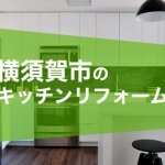 rifotti_yokosuka