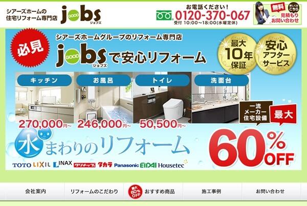 kumamoto-jobs