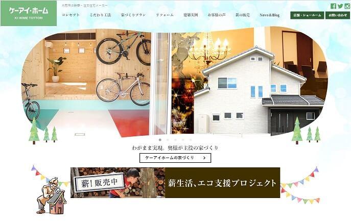鳥取 市 キッチン リフォーム