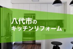 熊本県八代市のキッチンリフォーム